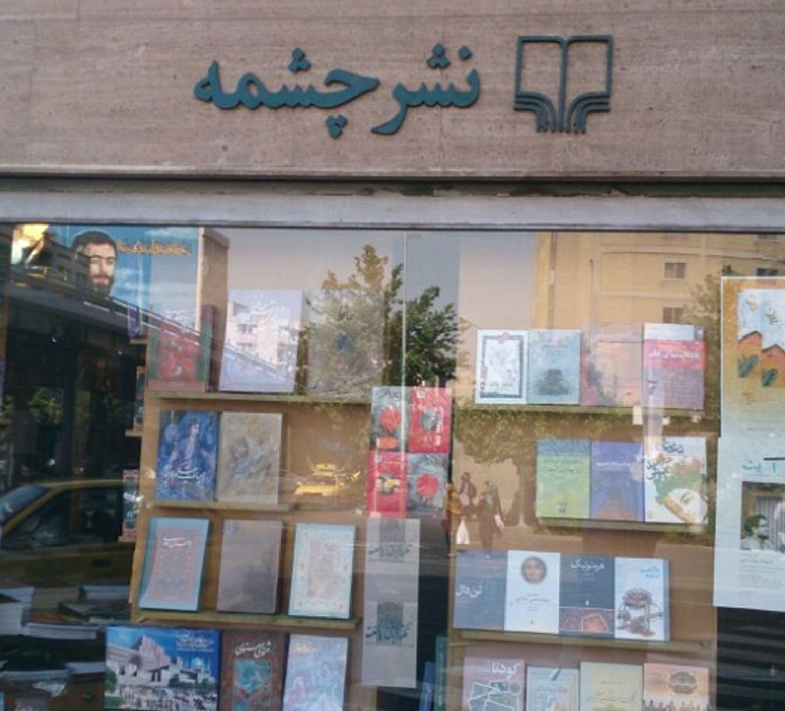 chesmeh Tehran