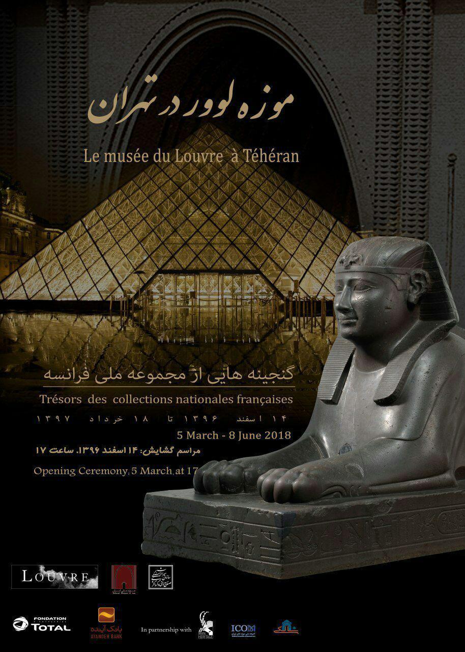 Louvre in Tehran