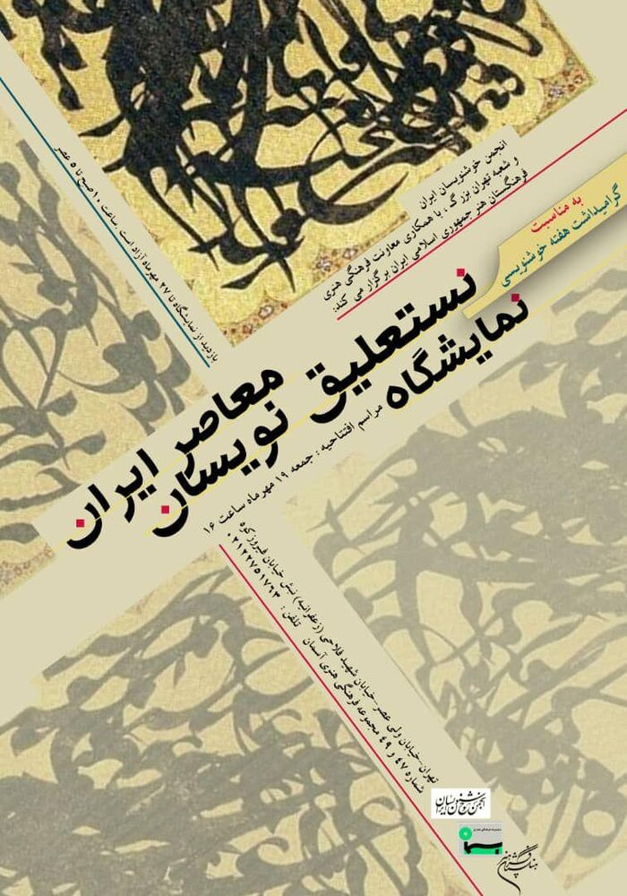 Iran's Calligraphy Week